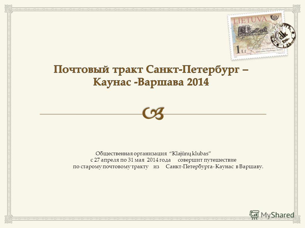 Общественная организация Klajūnų klubas с 27 апреля по 31 мая 2014 года совершит путешествие по старому почтовому тракту из Санкт-Петербурга- Каунас в Варшаву.