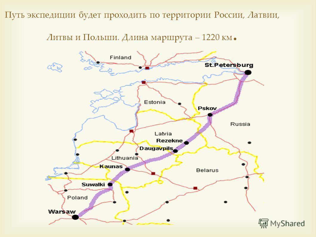 Путь экспедиции будет проходить по территории России, Латвии, Литвы и Польши. Длина маршрута – 1220 км.