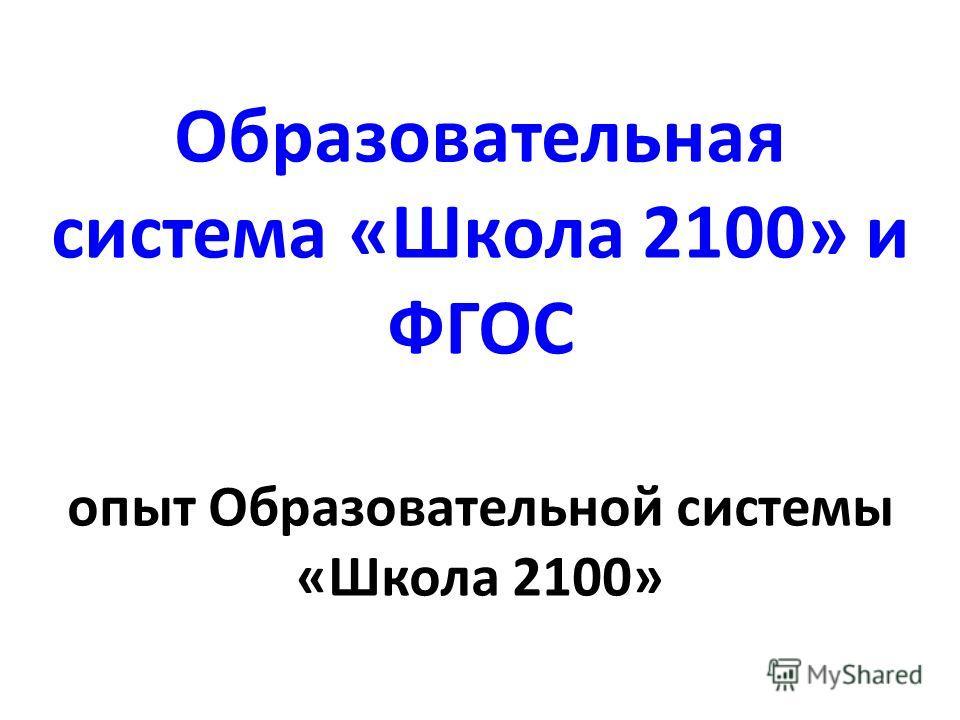 Образовательная система «Школа 2100» и ФГОС опыт Образовательной системы «Школа 2100»