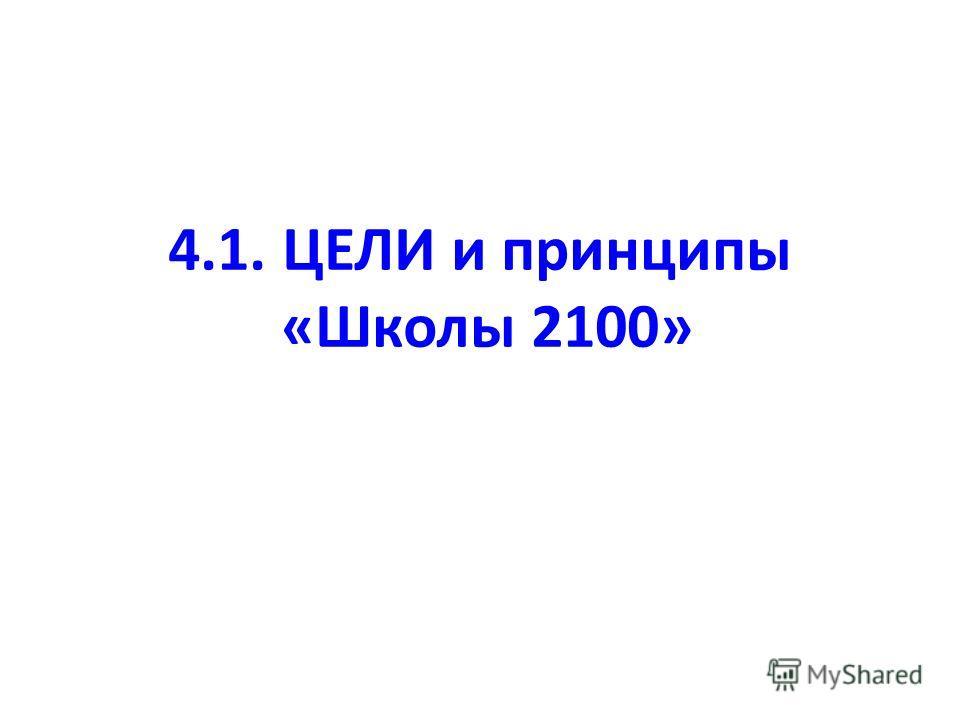 4.1. ЦЕЛИ и принципы «Школы 2100»