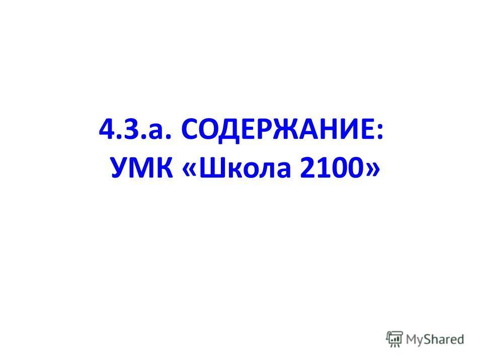 4.3.а. СОДЕРЖАНИЕ: УМК «Школа 2100»