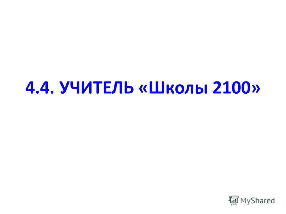 4.4. УЧИТЕЛЬ «Школы 2100»