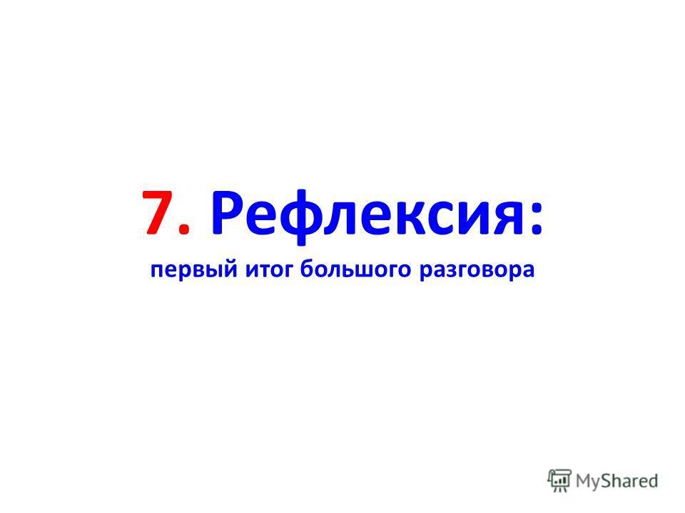 7. Рефлексия: первый итог большого разговора