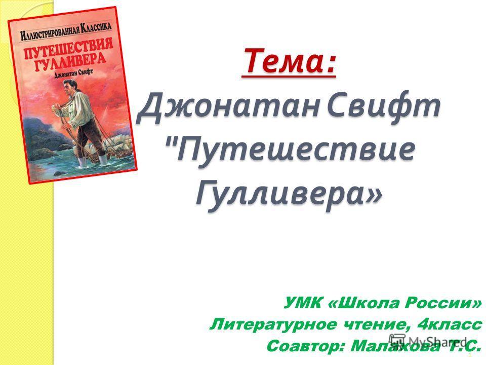 Тема : Джонатан Свифт  Путешествие Гулливера » УМК «Школа России» Литературное чтение, 4класс Соавтор: Малахова Т.С. 1