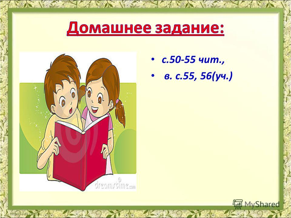с.50-55 чит., в. с.55, 56(уч.) 15