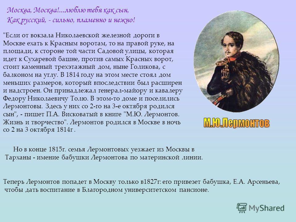 Москва, Москва!...люблю тебя как сын, Как русский, - сильно, пламенно и нежно!