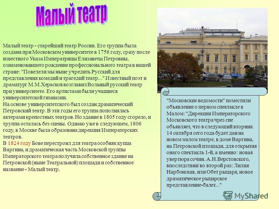 Малый театр - старейший театр России. Его труппа была создана при Московском университете в 1756 году, сразу после известного Указа Императрицы Елизаветы Петровны, ознаменовавшего рождение профессионального театра в нашей стране:
