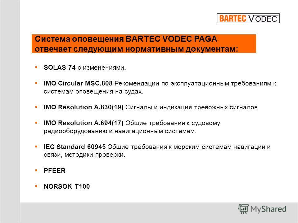 Требования заложенные в DNV & RMRS для судов, полностью выполняются и при проектировании системы оповещения VODEC PAGA Система оповещения VODEC P3 PAGA одобрена DNV и RMRS.