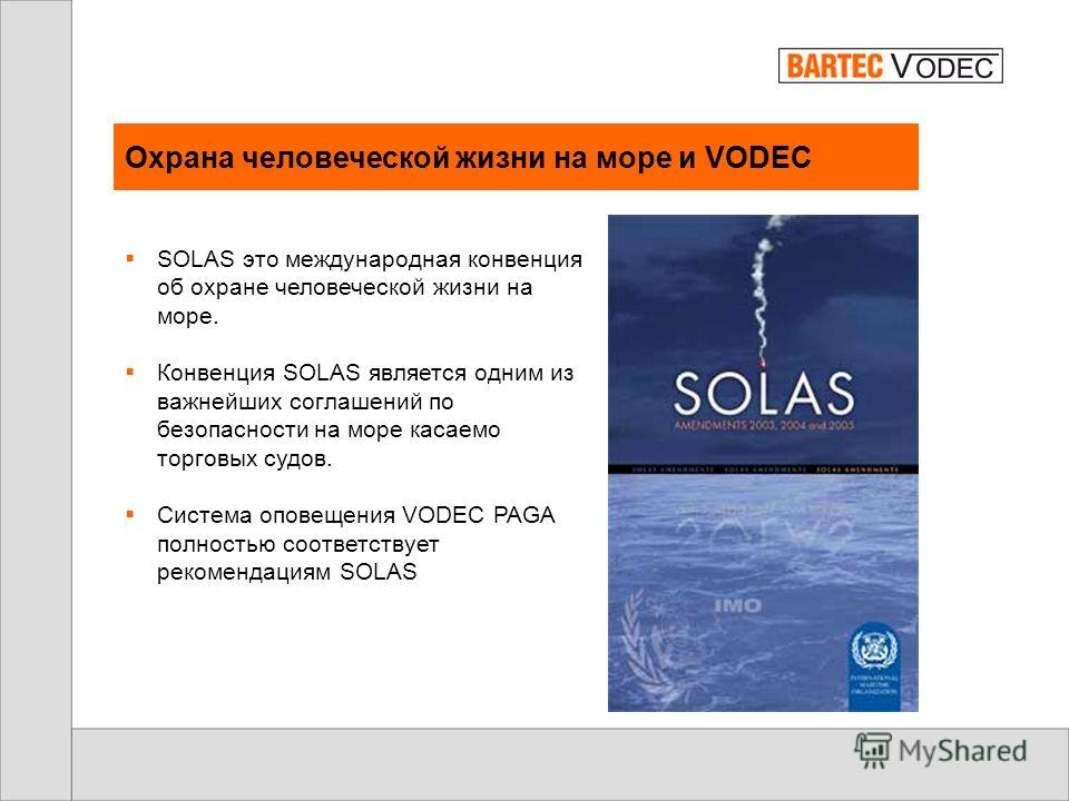 SOLAS 74 с изменениями. IMO Circular MSC.808 Рекомендации по эксплуатационным требованиям к системам оповещения на судах. IMO Resolution A.830(19) Сигналы и индикация тревожных сигналов IMO Resolution A.694(17) Общие требования к судовому радиооборуд