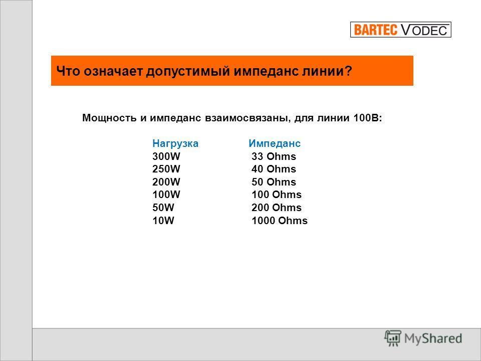 Что означает допустимый импеданс линии? P=V ² /Z Где P = мощность в Ваттах, V = напряжение, Z = импеданс в Омах