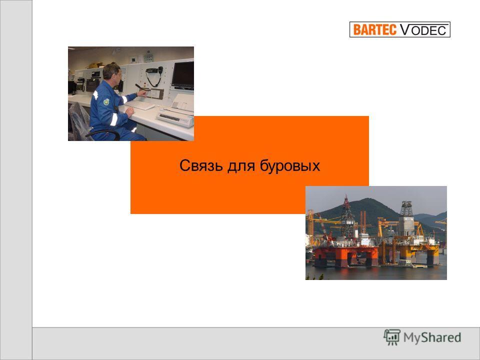 В отличии от подобных решений BARTEC VODEC использует для подключения абонентского оборудования двух или трех парный телефонный кабель CAT5 Подключение