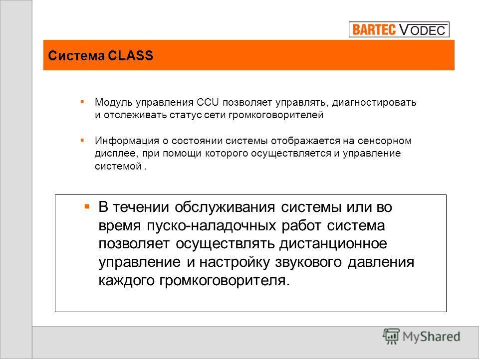 CLASS включает громкоговорители и терминальные устройства CLASS подключаемые к громкоговорителям. Терминальные устройства называются CLD - контроллер громкоговорителя CLASS. Различают два вида исполнения: CLASS CLD1- общепромышленное IP66 CLASS CLD2-