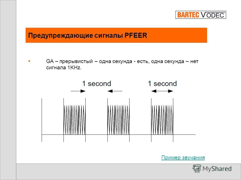 Предупреждающие сигналы PFEER PAPA –Трель 1200Hz, с падением до 500Hz в течении секунды. Пример звучания