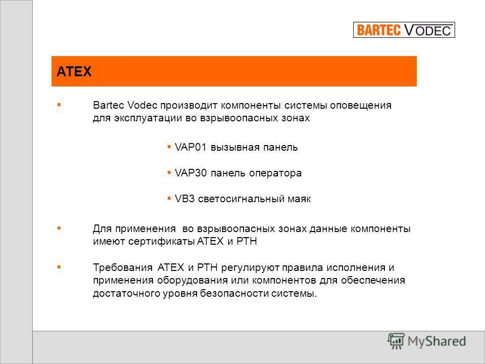 Сертификация ATEX / РТН компонентов системы оповещения VODEC PAGA