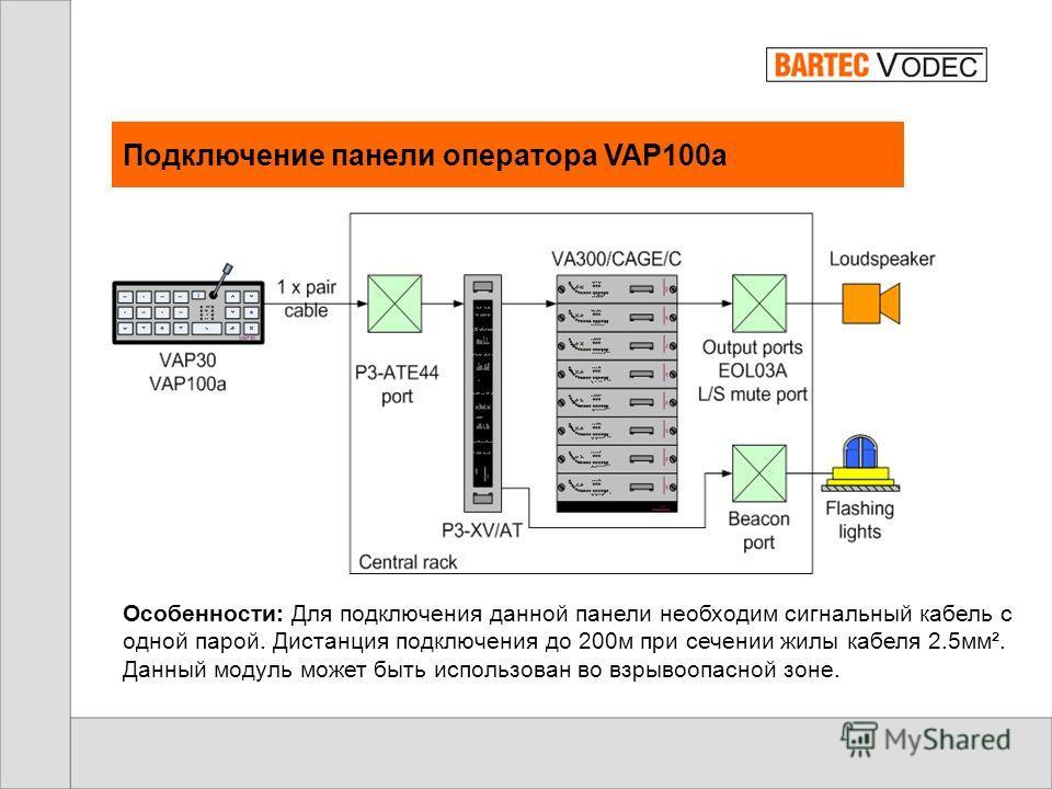 Подключение панели оператора VAP100d Особенности: необходим 13 x жильный кабель для подключения каждой панели. Подключение возможно на удалении до 500м, сигнальным кабелем с сечением 2.5мм²