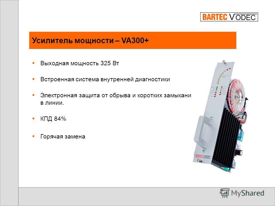 Компоненты VA300 Усилитель VA300+ Корзина усилителей VA300/CAGE/C VA300/PSU+ Блок питания Блок вентиляторов VA300/FAN