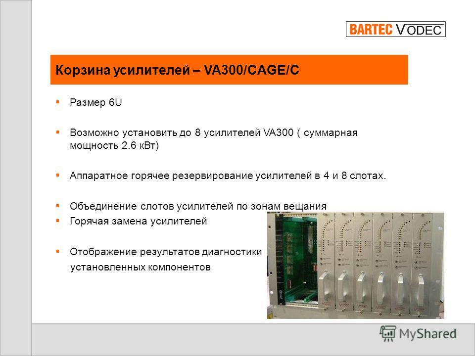 Усилитель мощности – VA300+ Выходная мощность 325 Вт Встроенная система внутренней диагностики Электронная защита от обрыва и коротких замыканий в линии. КПД 84% Горячая замена