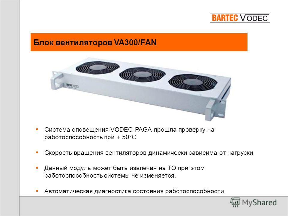 Корзина усилителей – VA300/CAGE/C Размер 6U Возможно установить до 8 усилителей VA300 ( суммарная мощность 2.6 кВт) Аппаратное горячее резервирование усилителей в 4 и 8 слотах. Объединение слотов усилителей по зонам вещания Горячая замена усилителей