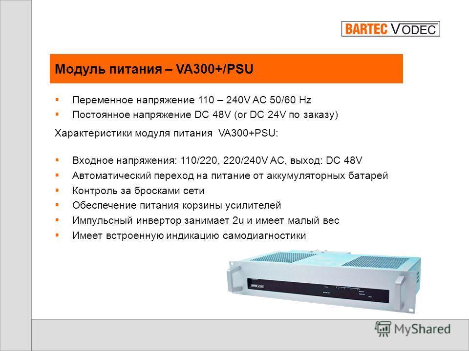 Блок вентиляторов VA300/FAN Система оповещения VODEC PAGA прошла проверку на работоспособность при + 50°C Скорость вращения вентиляторов динамически зависима от нагрузки Данный модуль может быть извлечен на ТО при этом работоспособность системы не из