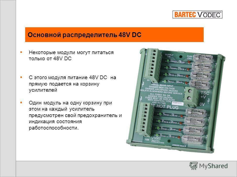 Зарядное устройство аккумуляторных батарей B250 Высота модуля -1 U Интегрированная система самодиагностики и индикации система защиты от перегрева Простая замена
