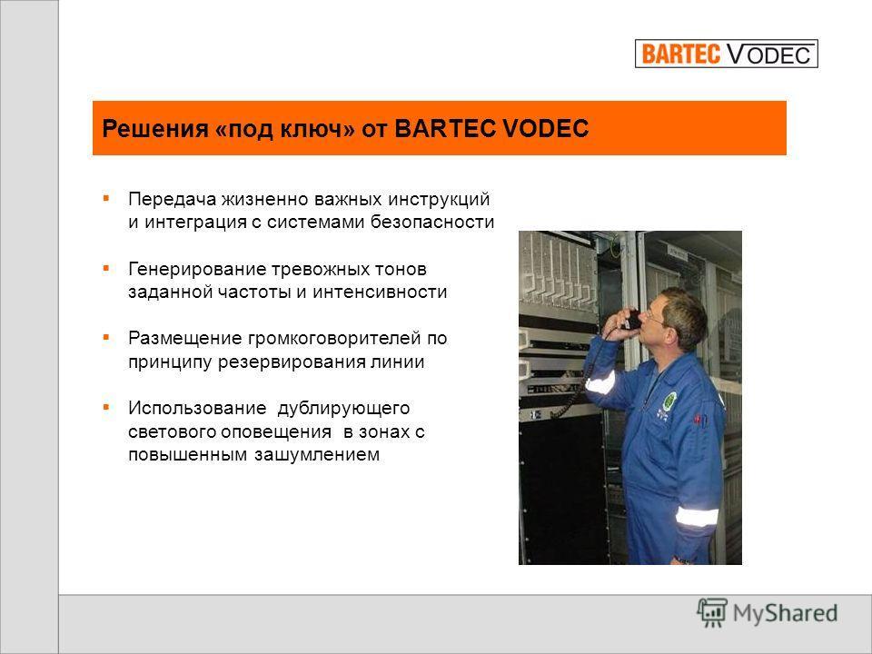 Системы оповещения VODEC PAGA специально разработаны для применения на нефтехимических производствах, нефтегазовых месторождениях и морских платформах, объедения в себе звуковое и световое оповещение персонала. Системы оповещения построены на основан