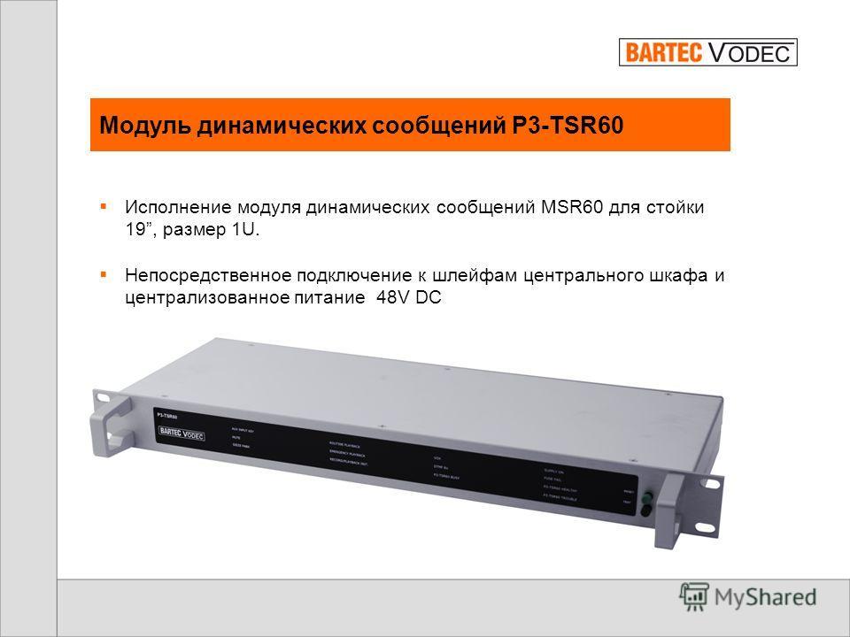 Модуль динамических сообщений P3-MSR60 Сообщение записывается автоматически с интерфейса PABX (телефонный звонок на выделенный номер телефона). Громкоговорители и источник сообщения могут быть значительно удалены. Длительность сообщения до 60 сек 2/4