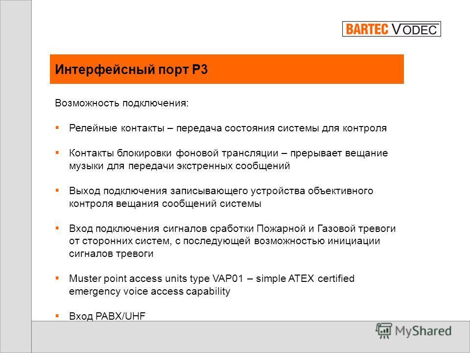 Порт P3-ATE1 подключение до 4 вызывных панелей абонентов VAP01 Подключение до 4 вызывных панелей абонентов VAP01, расположенных в Зоне 1. Используется только одна пара для подключения панелей VAP01 с одной кнопкой, две пары для панелей с двумя кнопка