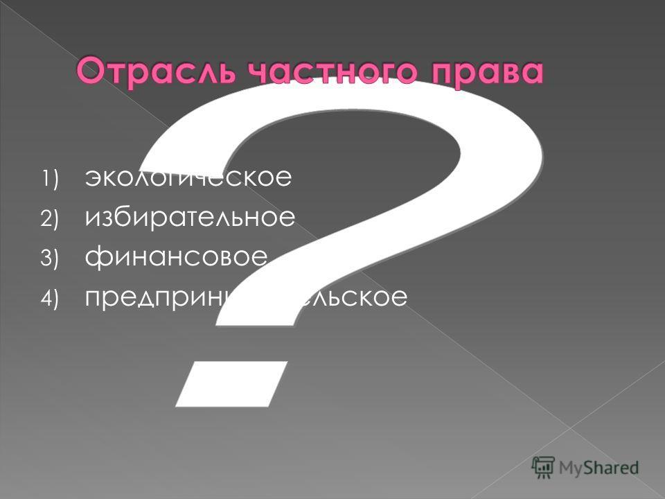 1) экологическое 2) избирательное 3) финансовое 4) предпринимательское