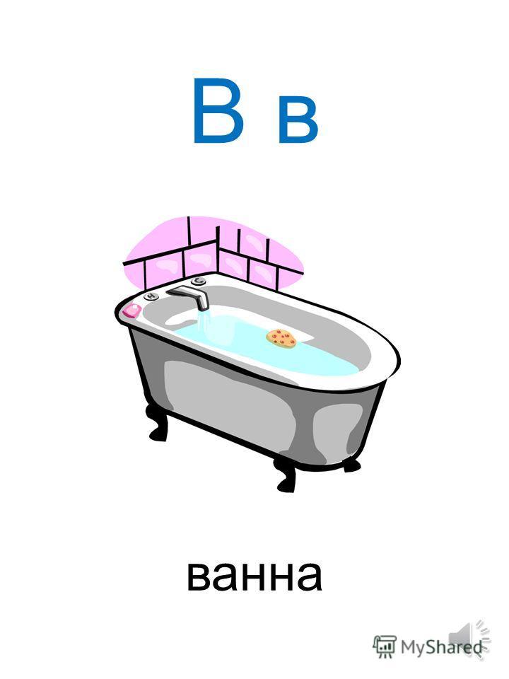 Б б банан
