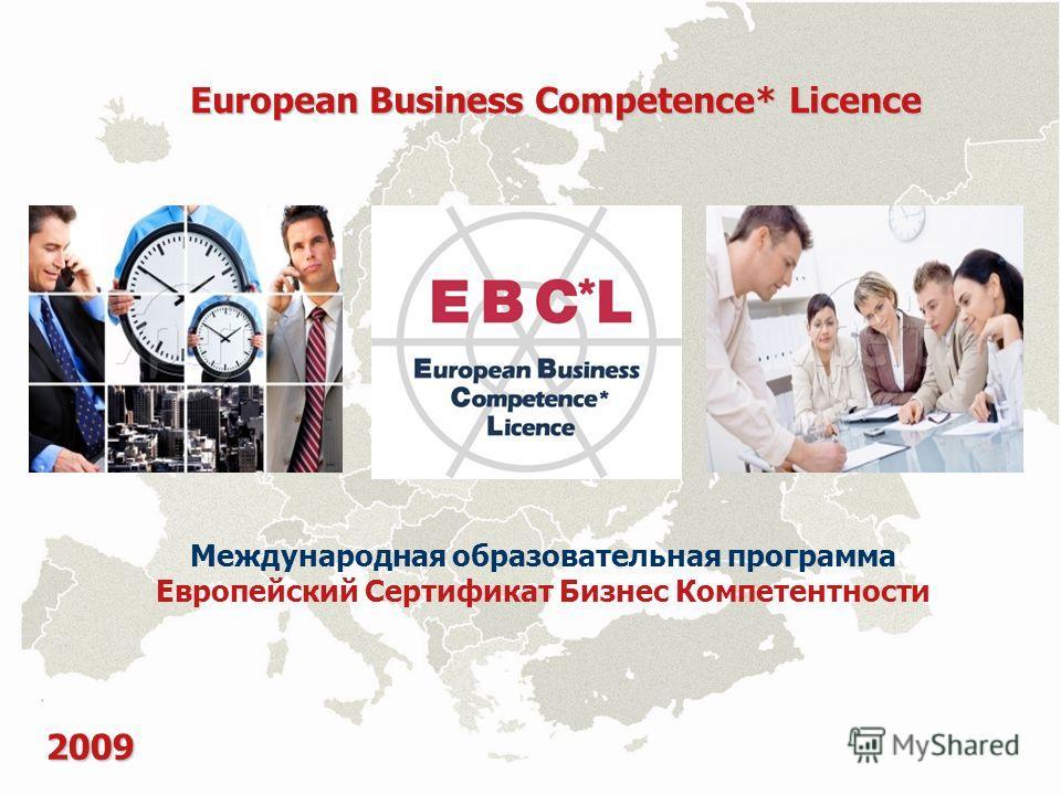 Международная образовательная программа Европейский Сертификат Бизнес Компетентности 2009 European Business Competence* Licence