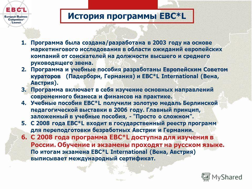 История программы EBC*L 1.Программа была создана/разработана в 2003 году на основе маркетингового исследования в области ожиданий европейских компаний от соискателей на должности высшего и среднего руководящего звена. Европейским Советом кураторов 2.