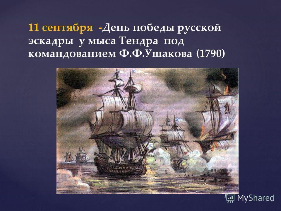 11 сентября -День победы русской эскадры у мыса Тендра под командованием Ф.Ф.Ушакова (1790)