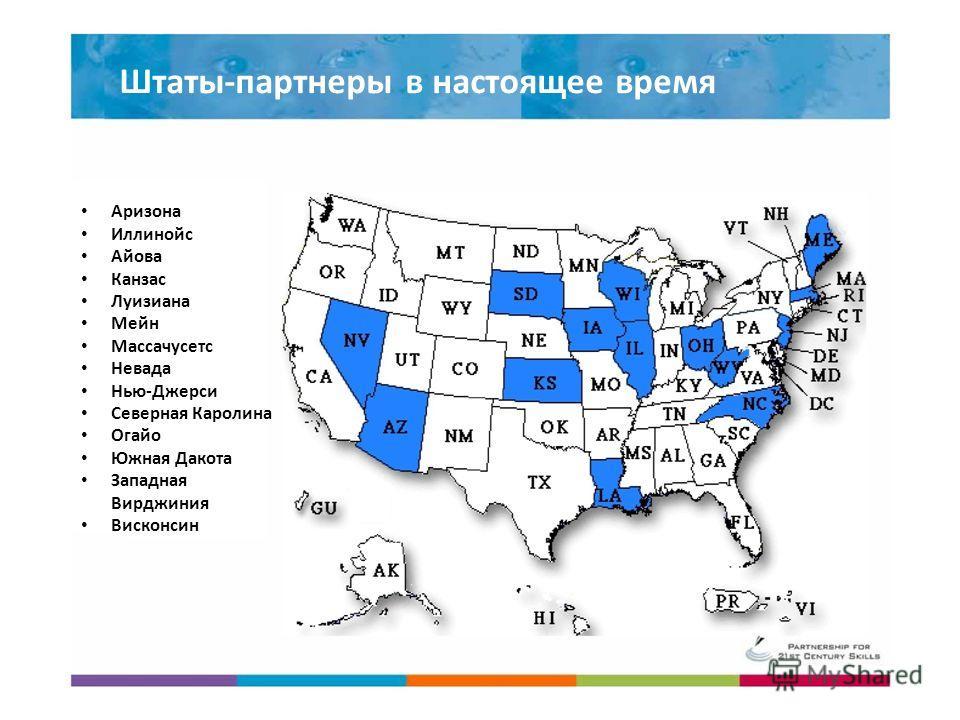 Штаты-партнеры в настоящее время Аризона Иллинойс Айова Канзас Луизиана Мейн Массачусетс Невада Нью-Джерси Северная Каролина Огайо Южная Дакота Западная Вирджиния Висконсин