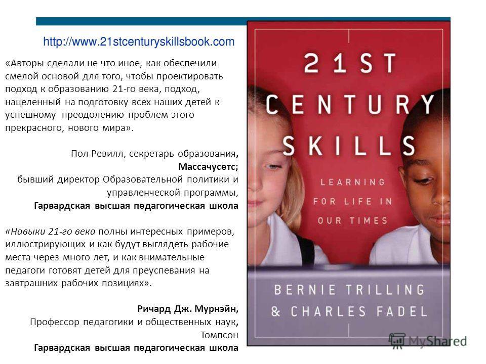 «Авторы сделали не что иное, как обеспечили смелой основой для того, чтобы проектировать подход к образованию 21-го века, подход, нацеленный на подготовку всех наших детей к успешному преодолению проблем этого прекрасного, нового мира». Пол Ревилл, с