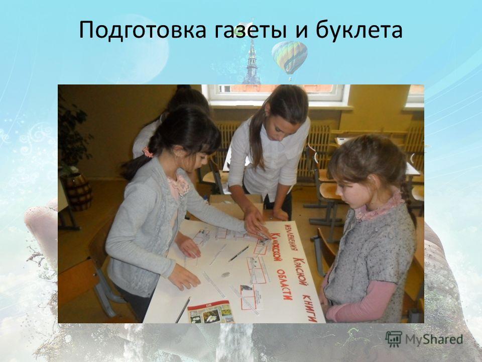 Подготовка газеты и буклета