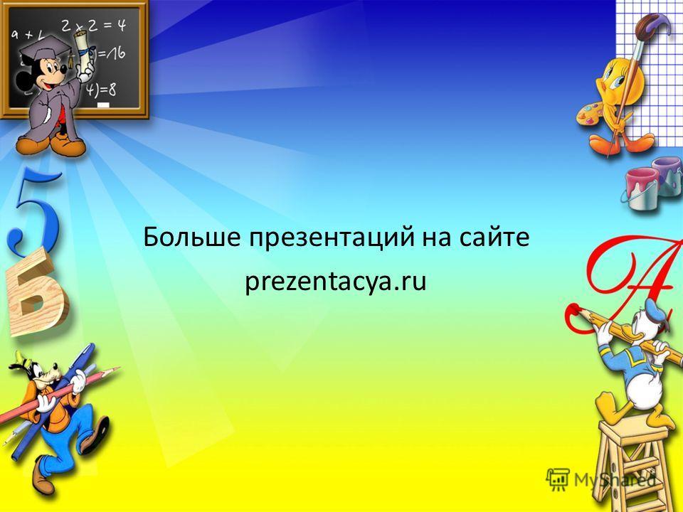 Больше презентаций на сайте prezentacya.ru