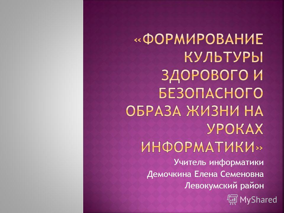 Учитель информатики Демочкина Елена Семеновна Левокумский район