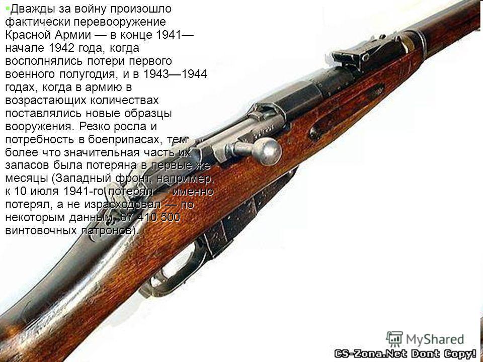 Дважды за войну произошло фактически перевооружение Красной Армии в конце 1941 начале 1942 года, когда восполнялись потери первого военного полугодия, и в 19431944 годах, когда в армию в возрастающих количествах поставлялись новые образцы вооружения.