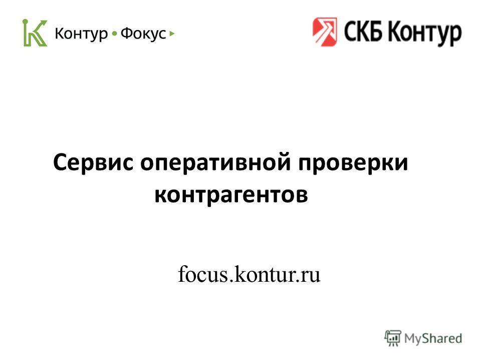 focus.kontur.ru Сервис оперативной проверки контрагентов