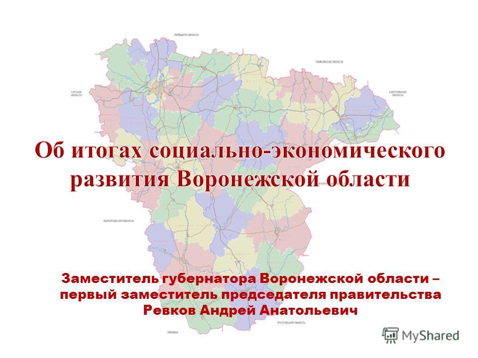 Заместитель губернатора Воронежской области – первый заместитель председателя правительства Ревков Андрей Анатольевич