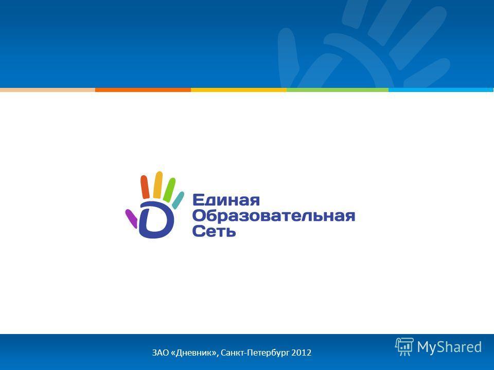 ЗАО «Дневник», Санкт-Петербург 2012