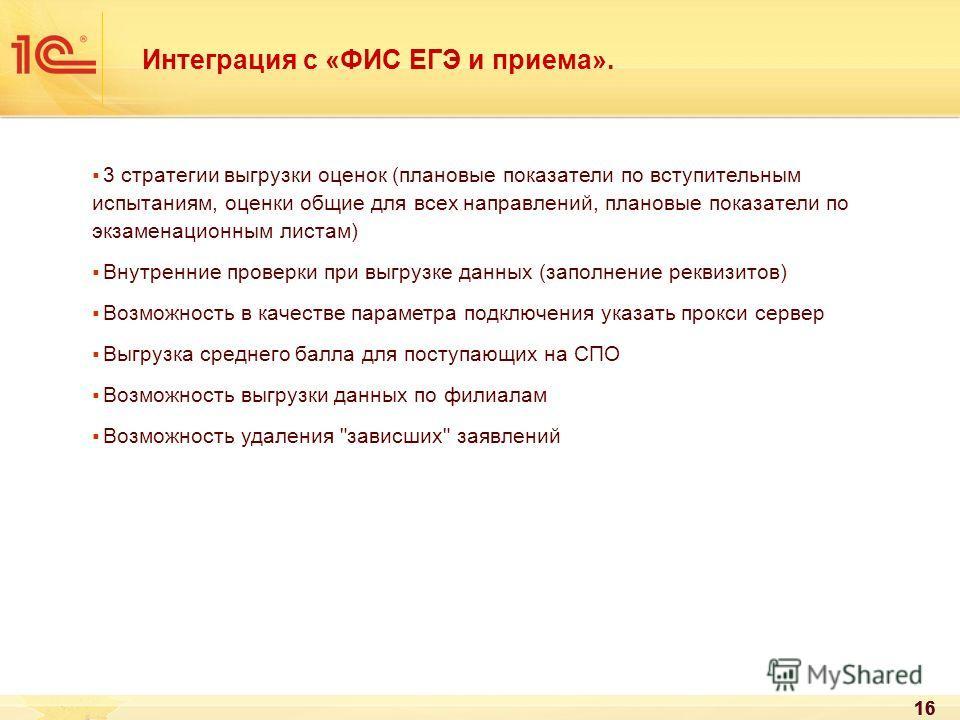 16 Интеграция с «ФИС ЕГЭ и приема». 3 стратегии выгрузки оценок (плановые показатели по вступительным испытаниям, оценки общие для всех направлений, плановые показатели по экзаменационным листам) Внутренние проверки при выгрузке данных (заполнение ре