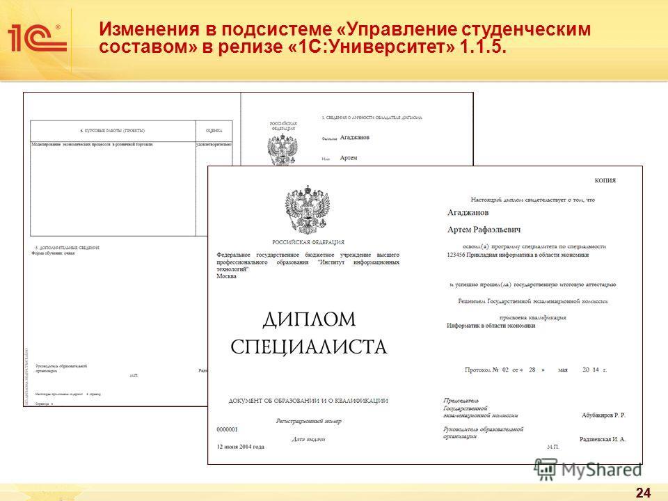 24 Изменения в подсистеме «Управление студенческим составом» в релизе «1С:Университет» 1.1.5.
