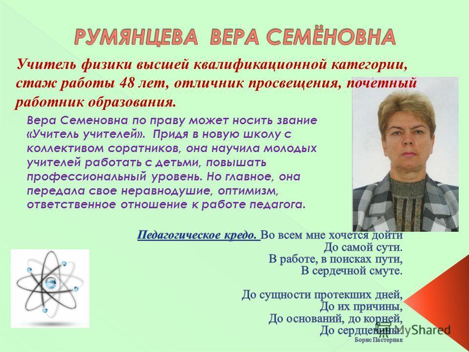 Вера Семеновна по праву может носить звание «Учитель учителей». Придя в новую школу с коллективом соратников, она научила молодых учителей работать с детьми, повышать профессиональный уровень. Но главное, она передала свое неравнодушие, оптимизм, отв