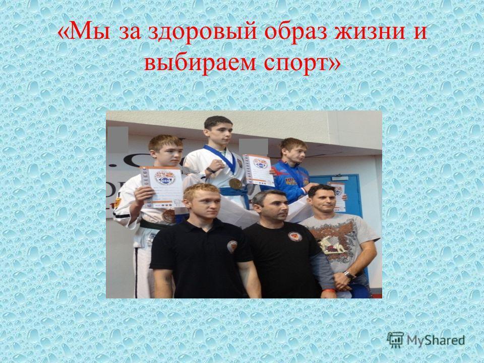 «Мы за здоровый образ жизни и выбираем спорт»