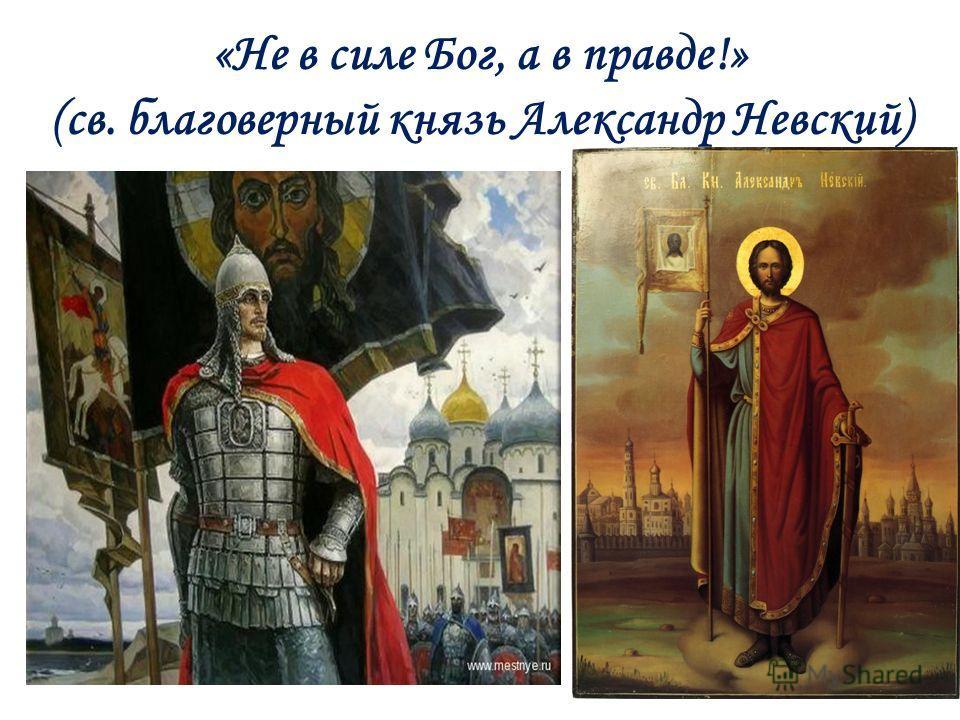 «Не в силе Бог, а в правде!» (св. благоверный князь Александр Невский)