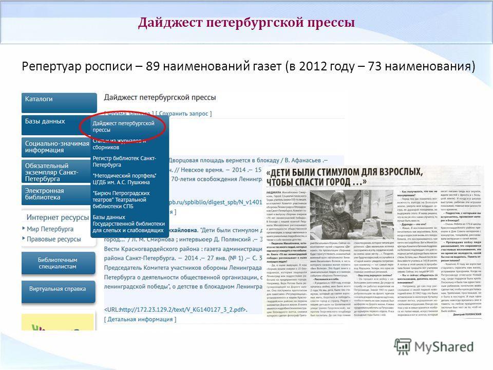 Репертуар росписи – 89 наименований газет (в 2012 году – 73 наименования) Дайджест петербургской прессы