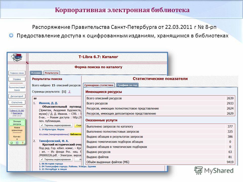 Корпоративная электронная библиотека Распоряжение Правительства Санкт-Петербурга от 22.03.2011 г 8-рп Предоставление доступа к оцифрованным изданиям, хранящимся в библиотеках