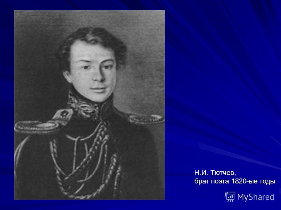 Н.И. Тютчев, брат поэта 1820-ые годы