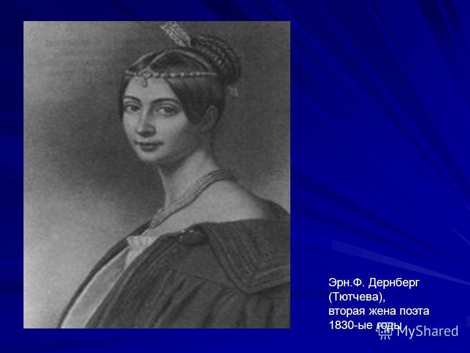 Эрн.Ф. Дернберг (Тютчева), вторая жена поэта 1830-ые годы